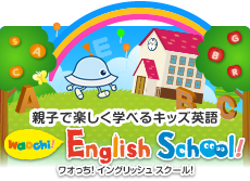 WAOCHI! ENGLISH SCHOOL!